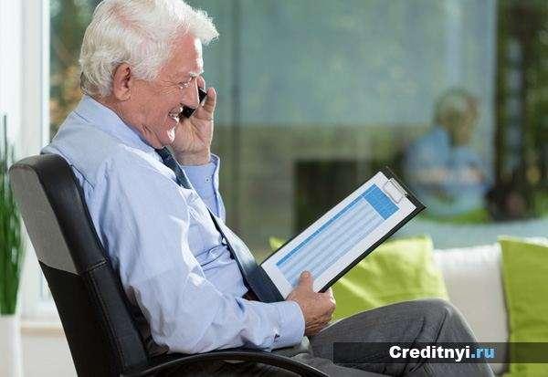 Облагаются ли пенсии ндфл