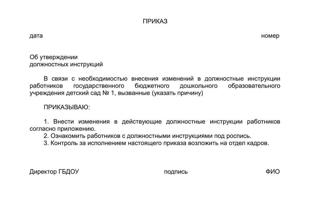 Образец приказа о введении в действие дополнений должностных инструкций