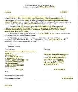 Дополнительное соглашение к договору об увеличении суммы договора образец — Си-эМ