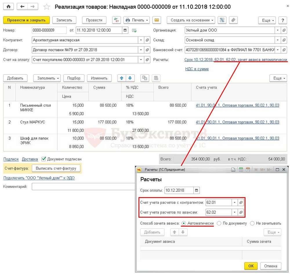 Заполнение книги покупок при зачете аванса — номер и дата документа подтверждающего уплату налога