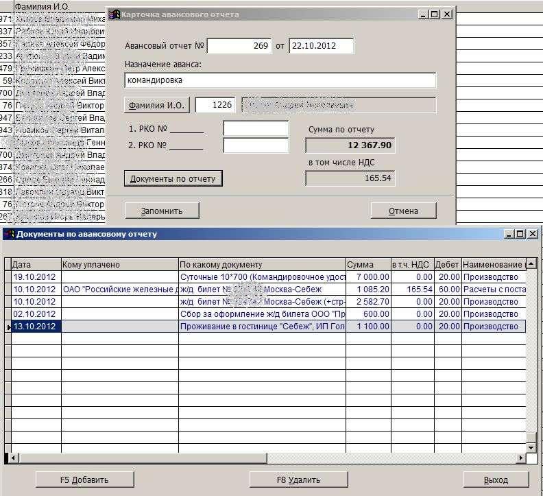 Журналы ордера в бюджетном учете, журнал операций 4