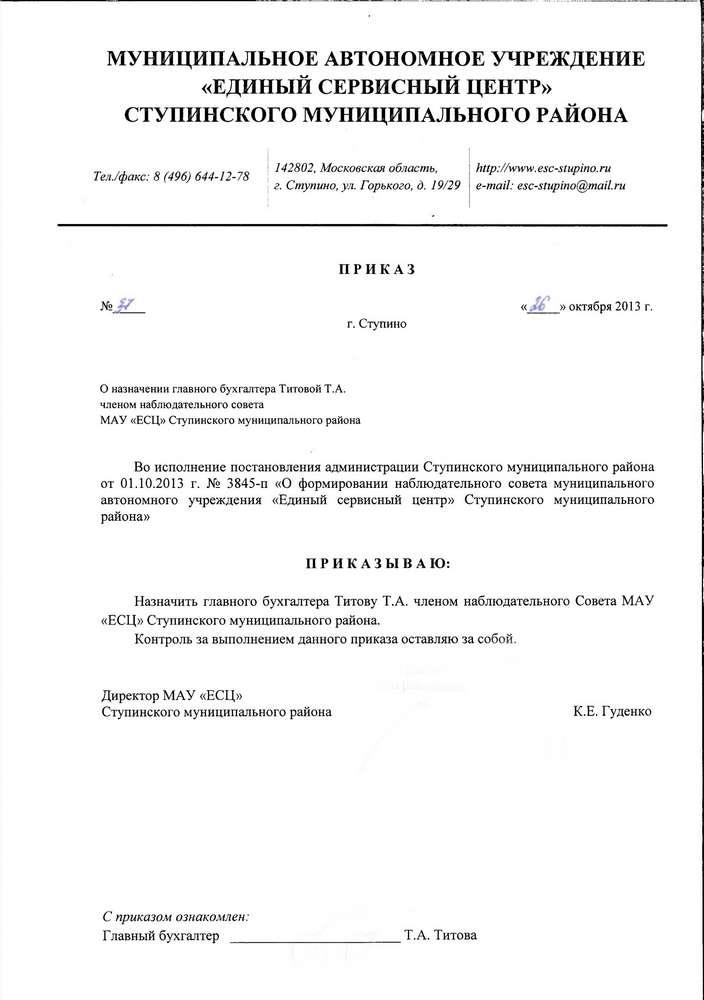 приказ ооо о назначении главного бухгалтера образец
