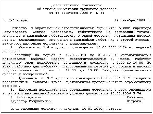 Правила ведения нумерации трудовых договоров и дополнительных соглашений