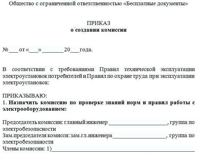 Образец приказа на комиссию на списание материалов