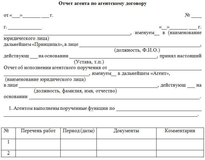 Отчет агента по агентскому договору образец